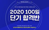 랜드프로 ` 2020 공인중개사 100일 단기 합격반`전격 출시