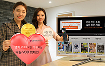 """""""영화 보고 기부하세요""""…LG헬로비전 `나눔 VOD 캠페인` 진행"""