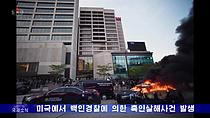 """북한의 견강부회 """"북 인권문제 없어, 인종차별 美가 문제"""""""