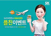 김포공항 'SK주차장' 최대 65% 주차 파격 할인 이벤트 진행