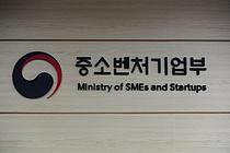 중기부, 전국 7곳 특별재난지역 내 중기·소상공인 지원 나서