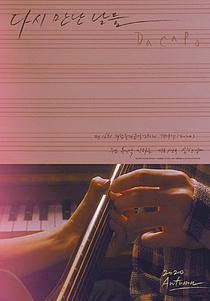 웨이브, 제천국제음악영화제 83편 온라인 극장 연다