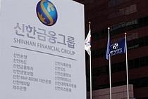 신한금융그룹, 집중호우 피해 복구 지원 위해 총 10억원 기부