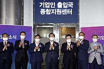 `기업인 출입국 종합지원센터` 개소