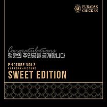 푸라닭 치킨, 스페셜 화보집 '스위트 에디션' 당첨자 발표