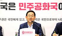"""주호영 """"지지율 추월 여론조사 일희일비 않는다…야당 책임 다할 것"""""""
