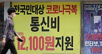 휴대전화 없으면?… `통신비 2만원` 역차별 논란