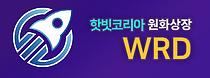 핫빗코리아 신규 상장, 우리들코인(Wooridle Coin : WRD)