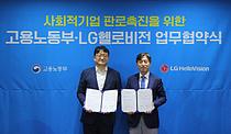 LG헬로비전-고용노동부, 사회적기업 지역 판로 개척 협력