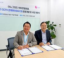 이노그리드·넷비전텔레콤, 영상 비식별화 솔루션 공동 개발