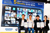 """""""신중년-사회적기업 만남""""…현대차그룹, '5 Weeks` 프로그램 실시"""
