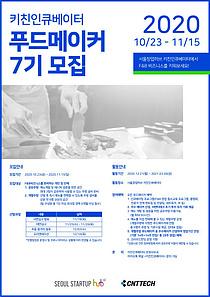 SBA 서울창업허브, `키친인큐베이터`를 통해 성공적인 외식창업 지원
