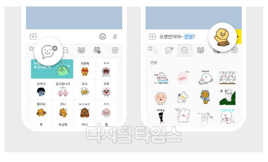 카카오, 이모티콘 월정액 상품 `이모티콘 플러스` 출시
