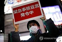 [속보] 일본 7개 광역단체에 코로나19 긴급사태 추가 선포