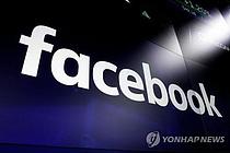"""페이스북 """"미국 내 군용장비 광고도 당분간 금지"""""""