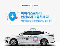 마카롱M 택시, 차량 실내 방역 필터 7000대 설치