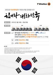 """한국타이어 """"타어이 4개 구매 시 모바일 주유권 제공"""""""