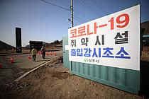 서울시, BTJ열방센터 미검사자 고발 예정…서울만 95명