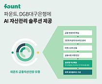 파운트, DGB대구은행에 AI 자산관리 솔루션 제공