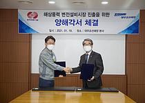 대우조선해양, 해상풍력 시장 개척 나선다…한국전력기술과 맞손