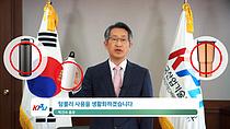 한국산업기술대, 탈(脫) 플라스틱 고고챌린지 동참