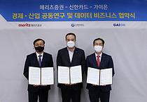 신한카드-메리츠증권, 가이온 데이터사업 업무협약 체결