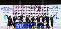 현대차, 미래 인재 육성 사회공헌 프로그램 'H-점프스쿨 8기' 발대식 개최