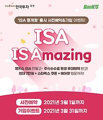 한국투자증권, 내달 2일 `중개형 ISA` 계좌 오픈