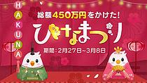 `하쿠나 라이브`, 일본 `여자아이의 날 이벤트` 진행
