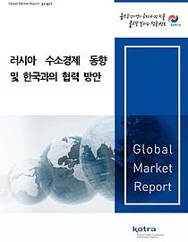 `글로벌 수소 대국 노리는 러시아를 잡아라`...코트라, 러시아 수소경제 보고서 발간