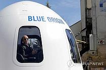 베이조스의 블루오리진, 핵열 추진 우주선 개발 참여한다