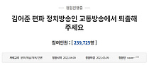 `편파 정치방송인 김어준 TBS서 퇴출` 청와대 국민 청원 나흘만에 20만 돌파