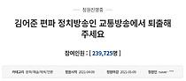 `편파 정치방송인 김어준 퇴출` 국민청원 나흘만에 20만 돌파