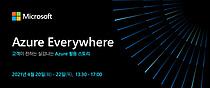 '애저 에브리웨어' 20~22일 개최…국내 대표 기업들 클라우드 사례 공유한다