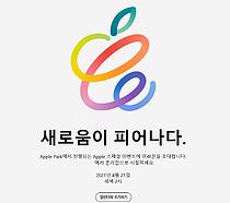 애플, 21일 스페셜 이벤트 개최…아이패드 프로·에어태그 공개하나