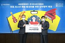 토요타코리아, 세종문화회관 '아동·청소년 예술 활성화사업'에 6000만원 후원