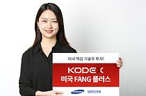 삼성운용 `KODEX 미국 FANG 플러스` 해외펀드 수익률 1위