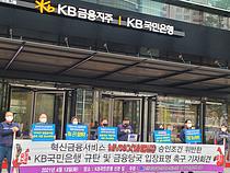 혁신금융 1호 국민은행 `리브엠` 재지정 오늘 결론