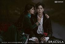 오, 나의 드라큘라... 죽어도 사랑해