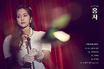 트로트 가수 홍자, 두번째 앨범 `술잔`...타이틀곡 `눈물의 술잔`