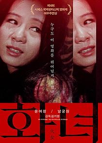 윤여정 데뷔작 `화녀` 50년 만에 재개봉...고 김기영 감독 작품