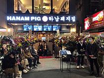 하남돼지집, 해외 확장 가속... 도쿄신오쿠보점 오픈