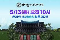 넥슨 `바람의나라:연`, 이달 13일 온라인 쇼케이스 `심기일전` 개최