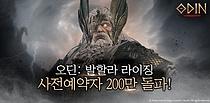 카카오게임즈 신작 `오딘`, 사전 예약자 200만 명 돌파