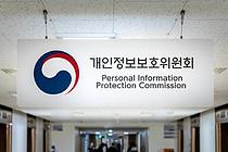 개인정보위, 생활 속 개인정보 보호방안 국민과 함께 찾는다