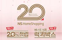 NS홈쇼핑, 창립 20주년 기념 `NS 20th` 진행