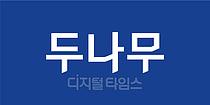 """금융당국 방치 암호화폐투자자…두나무 """"업비트 투자자 보호 센터 설립"""""""