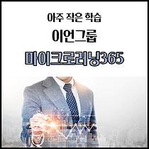 이언그룹, 제대로 된 마이크로러닝 '마이크로러닝365' 출시