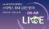 """""""리브엠 라이브 방송 접속하면 애플워치6·갤워치3 드려요"""""""