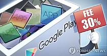구글, 인앱결제 수수료 30%→15% 인하 검토...업계 반발은 여전